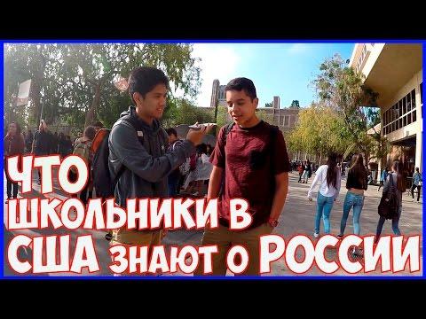 ЧТО АМЕРИКАНСКИЕ ШКОЛЬНИКИ ЗНАЮТ О РОССИИ. Опрос в США. - DomaVideo.Ru