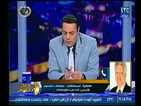 مرتضى يعلق على اشارة حسام حسن ومداخلة نارية
