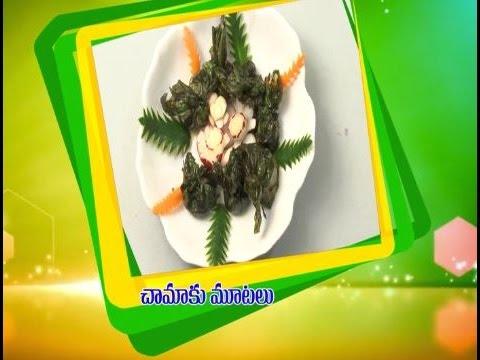 Telugu-Ruchi-Amerikalo--Chamaku-Mutalu--చామాకు-మూటలు
