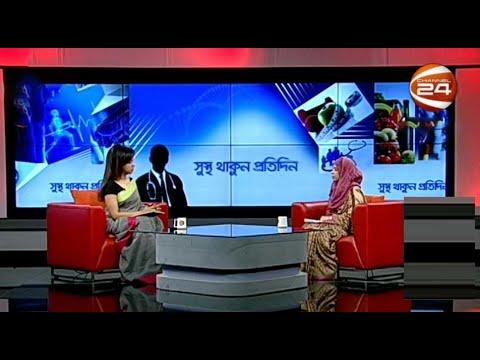 রোগ প্রতিরোধ ক্ষমতা বৃদ্ধিতে খাদ্যাভ্যাস   সুস্থ থাকুন প্রতিদিন   18 April 2020
