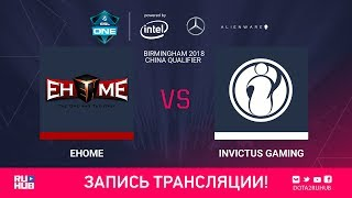EHOME vs Invictus Gaming, ESL One Birmingham CN qual, game 1 [Adekvat, LighTofHeaveN]