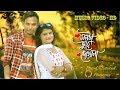 Mon Ta Chuye Dekho Na |  Bangla Music Video | Fun Unlimited | 2017 |