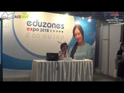 Eduzones Expo 2015 ห้องสัมมนา: ก้าวสุดท้าย Admissions'58