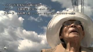 『夏の祈り』予告編