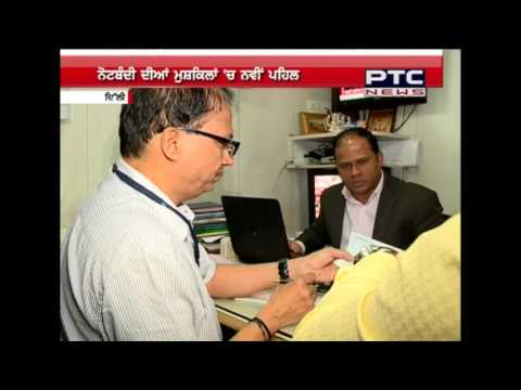 DEMONETISATION | SIDE EFFECTS | WELCOME MOVE | CORPORATION BANK | NEW DELHI