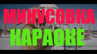 L'One Якутяночка Варвара Визбор (МИНУС КАРАОКЕ)