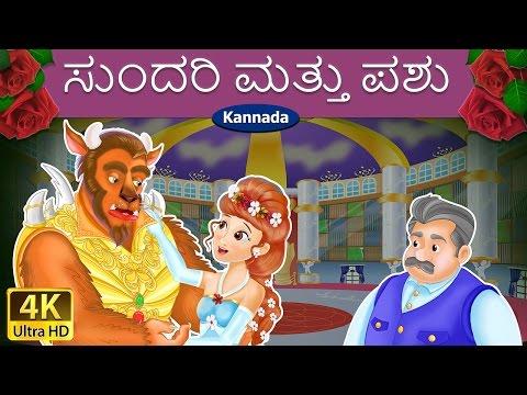ಸುಂದರಿ ಮತ್ತು ಪಶು | Beauty and the Beast in Kannada | Kannada Stories | Kannada Fairy Tales