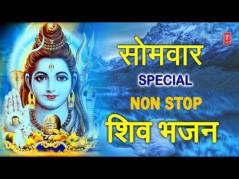 सोमवार Special Non Stop शिवजी के भजन I Monday Morning Shiv Bhajans I HARIHARAN I ANURADHA PAUDWAL