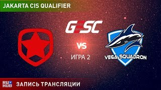 Gambit vs Vega Squadron,GESC CIS, game 2 [Lex, LighTofHeaveN]