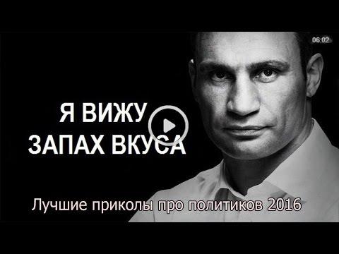 Лучшие приколы про политиков 2016.ЮМОР,ПРИКОЛЫ,РАЗВЛЕЧЕНИЯ (видео)