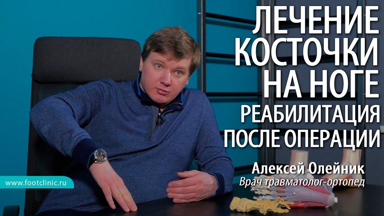 Реабилитация после операции на стопе при лечении косточки на ноге - хирургия стопы Алексея Олейника