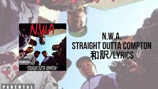 (和訳)ギャング好き向け(Lyrics)N.W.A - Straight Outta Compton