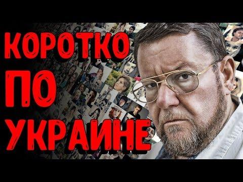 Евгений Сатановский 03.04.18 - Коротко по Украине 03.04.2018 - DomaVideo.Ru