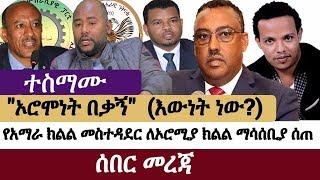 Ethiopia: የኢትዮታይምስ የዕለቱ ዜና | EthioTimes Daily Ethiopian News | Demeke Mekonen | Takele