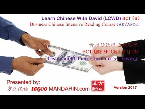 Business Chinese BCT (B) MOCK L2 Q 00 下调多少 How much down adjustment