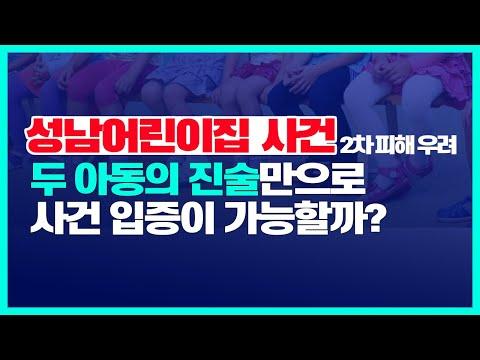 성남 어린이집 사건 2차 피해 우려,두 아동의 진술만으로 사건 입증 가능할까?