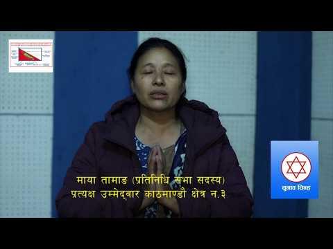 (Dr.J.b.Shah & Maya Tamang Vote For Sadkon ... 31 sec.)