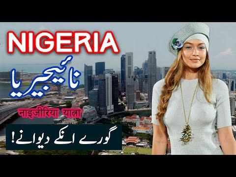 Travel To Nigeria   History Documentary in Urdu And Hindi   Spider Tv   نائجیریا کی سیر