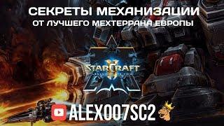 Смотрите трансляции от Аверса на http://twitch.tv/awersinРасписание трансляций и подписка на стримы: http://clever.press/streamsСекреты механизации в StarCraft 2: Legacy of the Void от лучшего мехтеррана Европы - Аверса.Сообщество ВКонтакте: http://vk.com/korea20Анонсы трансляций: http://twitter.com/alex007uaО канале: Здесь вы можете найти все лучшие видео по StarCraft 2 - матчи профессионалов, игры от первого лица за случайную расу, обучающие материалы от киберспортивного аналитика и комментатора Alex007.