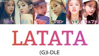 Video 【日本語字幕/かなるび/歌詞】LATATA-(G)I-DLE(アイドゥル)(+掛け声) MP3, 3GP, MP4, WEBM, AVI, FLV Februari 2019