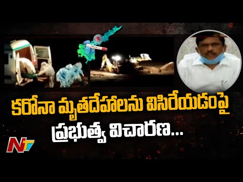 AP Govt Serious On Nellore Corona Deceased Bodies Controversy, Collector Orders Enquiry