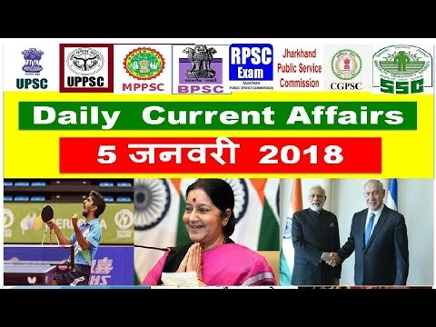 5 January 2018 Daily Current Affairs-THE HINDU Newspaper- (For- IAS,PCS,SSC,Bank,KVS,DSSB,UPPCL)