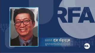 Chun Chanbuth want to meet Hun Sen on RFA