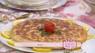 تورتة   مثوم   خبزة قطايف / خبايا بن بريم / سميحة بن بريم / سعيدة بن بريم / Samira TV