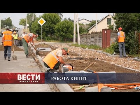 Вести Барановичи 21 июня 2019.