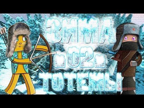 Minecraft - ЗИМА - #2 - Тотемы! (Mrk0tA & Tellan)