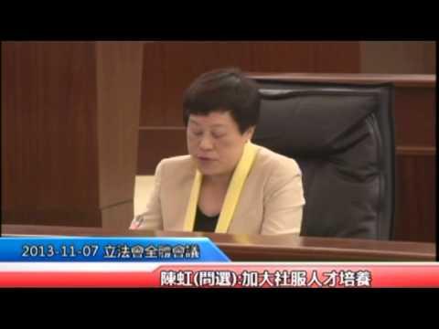 陳虹20140220立法會第八份口頭質詢 ...