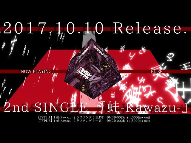 キズ 2nd SINGLE「蛙-Kawazu-」全曲視聴SPOT