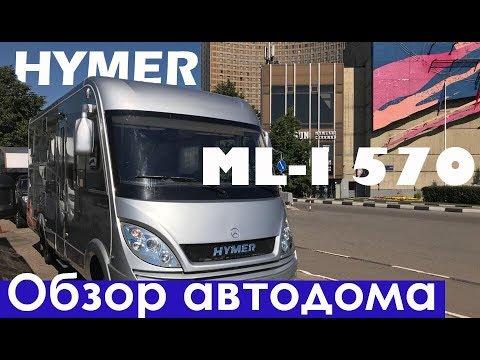 Дом на колесах Hymer ML I 570 в России. Подробный обзор. онлайн видео