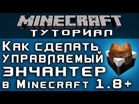 Как сделать управляемый энчантер в 1.8+ [Уроки по Minecraft]