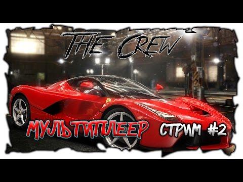Мэддисон - стрим в The Crew
