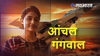 पिता चलाते हैं चाय की दुकान, बेटी फाइटर पायलट बन उड़ाएगी लड़ाकू विमान