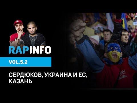 «Rap Info», Сезон 5, Выпуск 2: Сердюков, Украина и ЕС, Казань (2013)