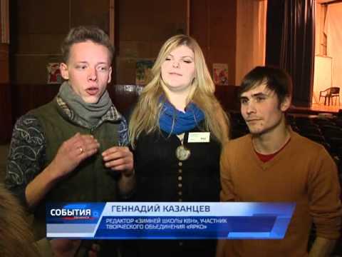 Зимняя школа КвН / 15.01.2013