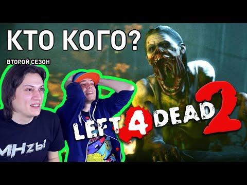 Left 4 Dead 2 - Кто Кого? (2 сезон 5 выпуск)