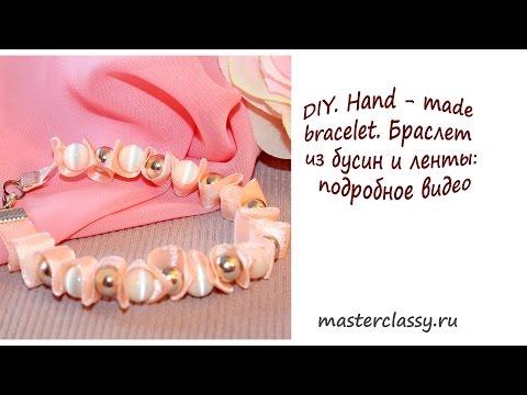 DIY. Hand - made bracelet. Браслет из бусин и ленты: подробное видео