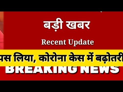 November में school College Open होंगे या नही | School Kab khulega news 2020|School reopen 2020