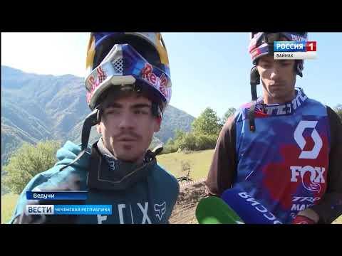 ГТРК «Грозный»: Французские чемпионы протестировали трассы для горного велосипеда курорта «Ведучи»