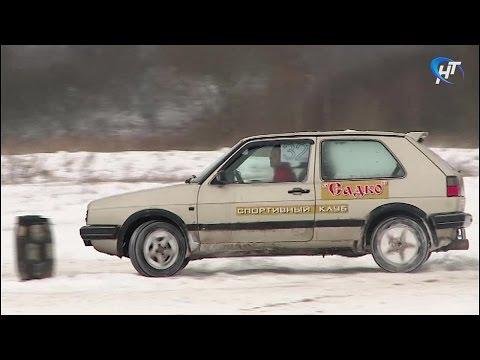 В Великом Новгороде прошел первый этап открытого первенства области по автомногоборью