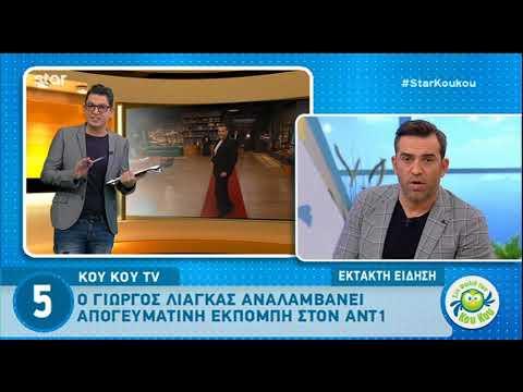 Η νέα εκπομπή που αναλαμβάνει ο Λιάγκας στον ΑΝΤ1