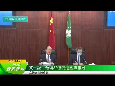 賀一誠:預留32億促進經濟復甦