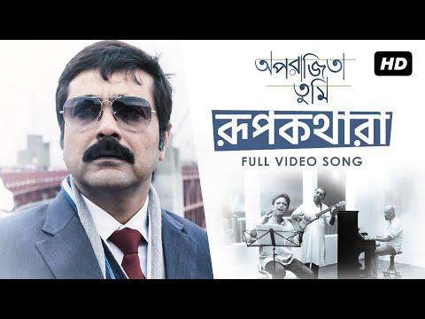 Roopkathara  - APARAJITA TUMI (Bengali Film)