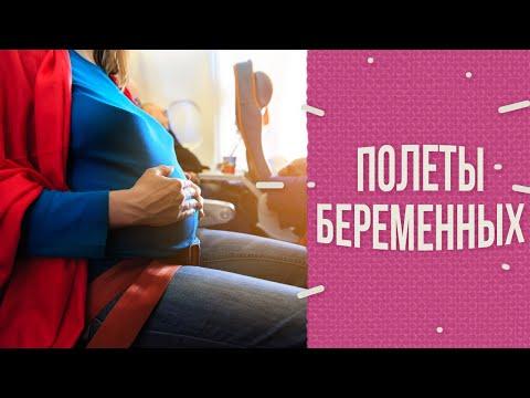 Можно ли беременным летать на самолетах?