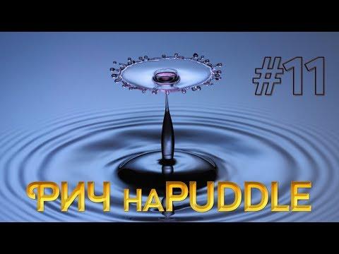Рич наPuddle #11
