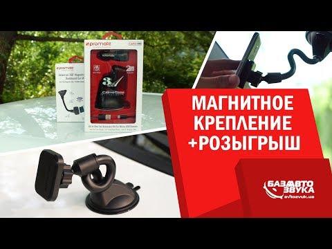 Куда крепить телефон в авто? Магнитное крепление Promate magMount 2. Розыгрыш. (видео)
