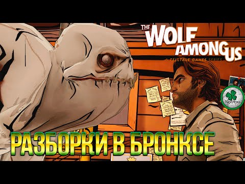 The Wolf Among Us | Иллюзия  #3